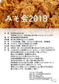 みそ会2018.jpg