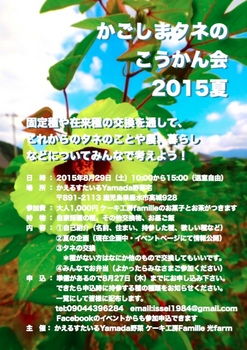 かごしまタネのこうかん会2015夏.jpg