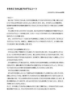 タネのこうかん会プログラムシート.jpg