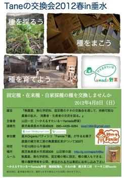 種の交換会in垂水2012.jpg