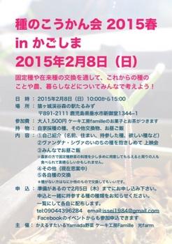 第7回種の交歓会2015春.jpg