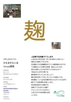 麹づくりワークショップ20120226.jpg